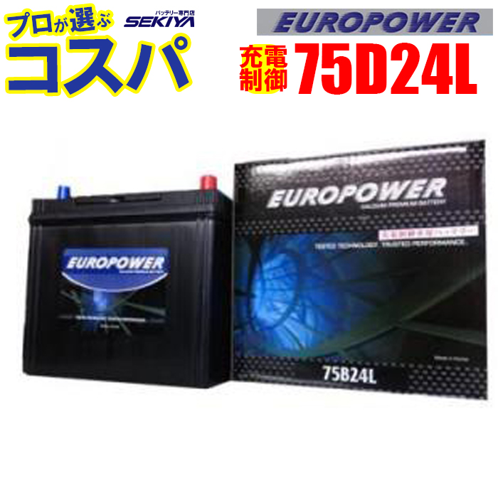 価格以上2倍寿命でおトク驚きの長寿命バッテリー 充電制御車対応 EUROPOWER 【 75B24L 】【寒冷地対応】