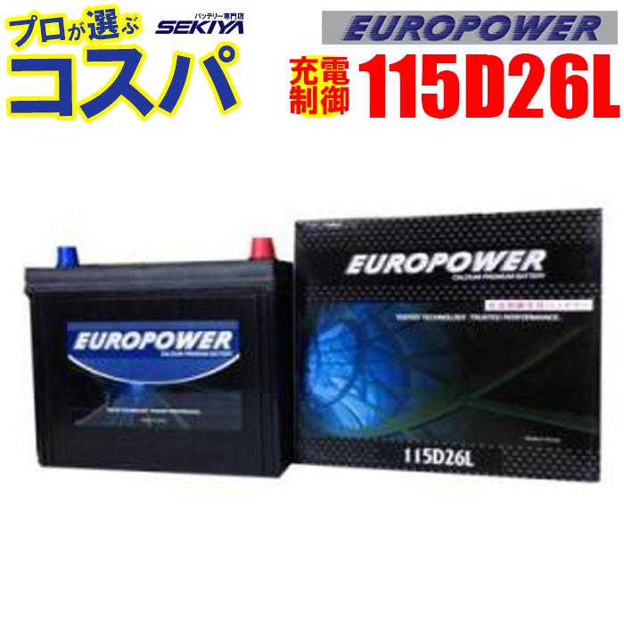 価格以上2倍寿命でおトク驚きの長寿命バッテリー 充電制御車対応 EUROPOWER 【 115D26L 】【寒冷地対応】