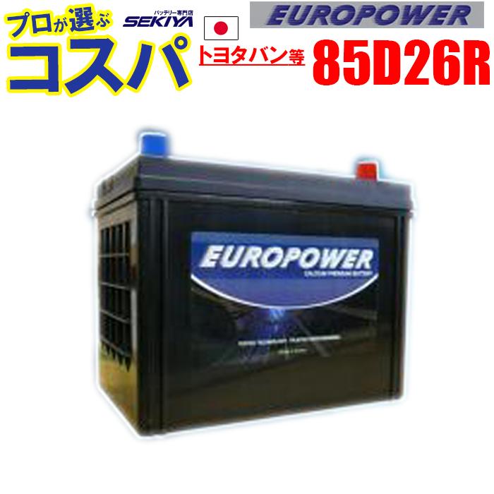 価格以上2倍寿命でおトク 驚きの長寿命バッテリー EUROPOWER 国産車 トヨタバン等 【 85D26R 】