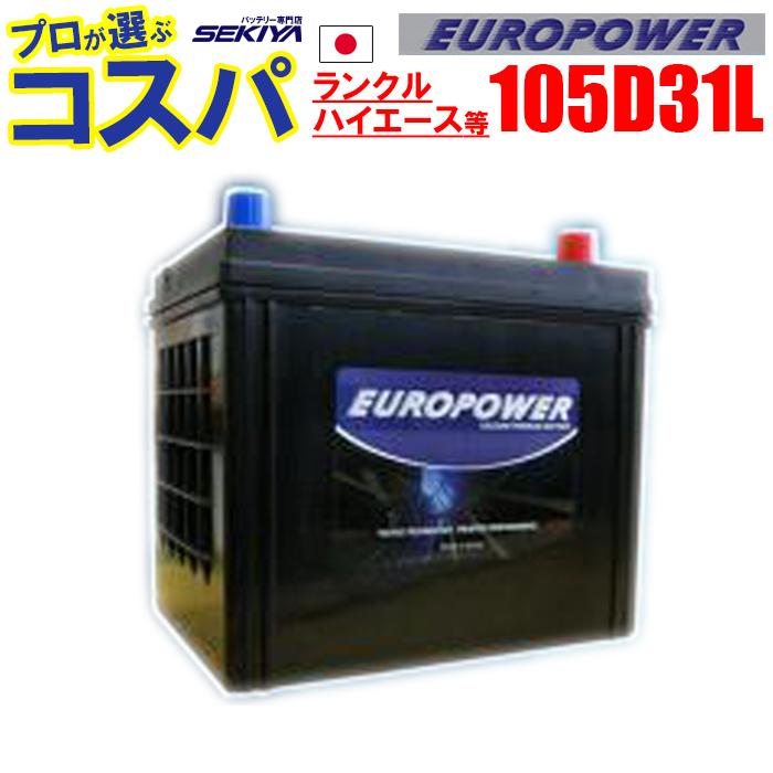 アウトレット大特価 驚きの長寿命バッテリー EUROPOWER 国産車 ランドクルーザー・ハイエース等 【 105D31L 】