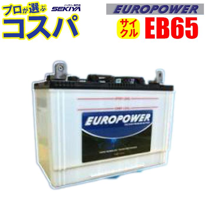 価格以上2倍寿命でおトク驚きの長寿命バッテリー EUROPOWER サイクルバッテリー 【 EB65】