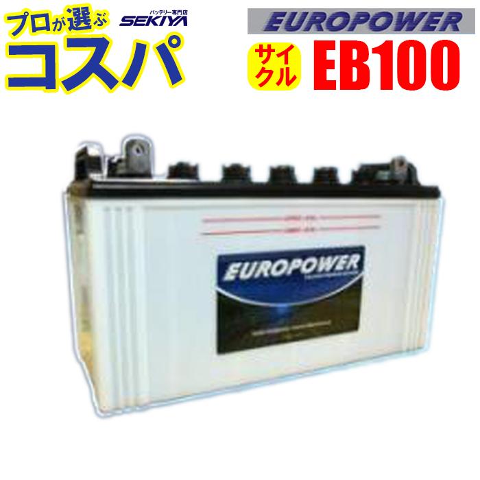 価格以上2倍寿命でおトク 驚きの長寿命バッテリー EUROPOWER サイクルバッテリー 【 EB100 】