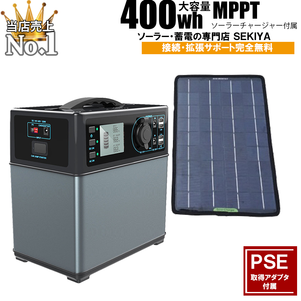 ポータブル電源 400Wh 10w ソーラーパネルセットリチウム蓄電池 非常時 アウトドアに