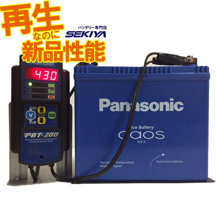 【10年使用実績の再生剤スーパーK プレゼント】再生なのに新品性能 SEKIYA再生バッテリー イメージ写真と同等品となります。メーカーの指定は出来ません。【80B24R】 (CCA値 JIS合格) 『経済局認定の独自技術で新品以上の性能に!』【リビルト】【中古】