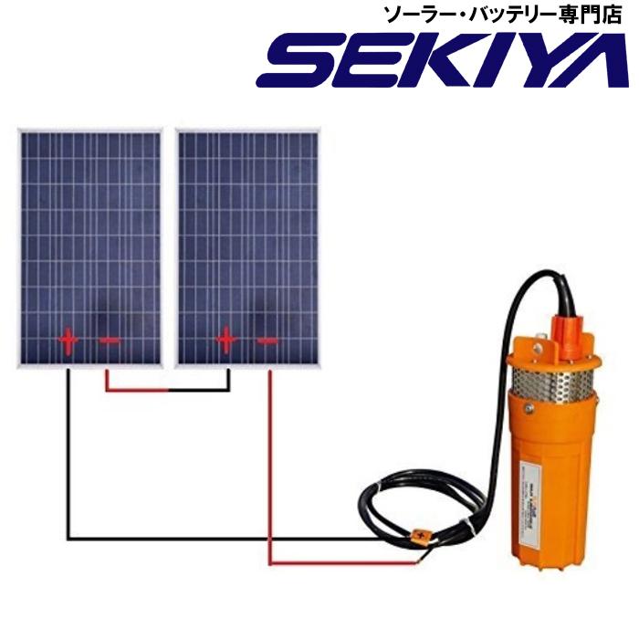 深井戸用、ポンプ、ソーラー発電200W、電源の無いところの水源、水の確保、非常用時の水、ソーラーポンプ