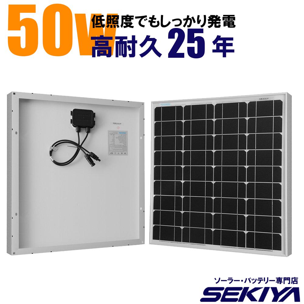 高性能・高耐久 25年設計 SEKIYAソーラーパネル 50W12V高い耐久性に、低照度でもしっかり発電 北国や天候状況の悪いところにもオススメ【オススメ商品】