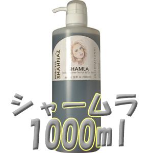 シャームラ 1000ml