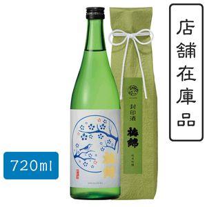 梅錦封印酒純米吟醸【封印酒】(720ml)