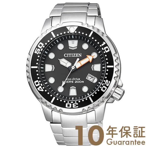 【エントリーでポイントアップ!11日1:59まで!】 シチズン プロマスター PROMASTER ソーラー BN0156-56E [正規品] メンズ 腕時計 時計【24回金利0%】