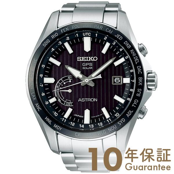 セイコー アストロン ASTRON ソーラー電波 電波ソーラー SBXB161 [正規品] メンズ 腕時計 時計【36回金利0%】【あす楽】