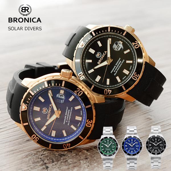 【待望の新作登場】 ダイバーズウォッチ ブロニカ BRONICA 防水 メンズ 腕時計 時計 スーツ ビジネス 男性 人気【あす楽】