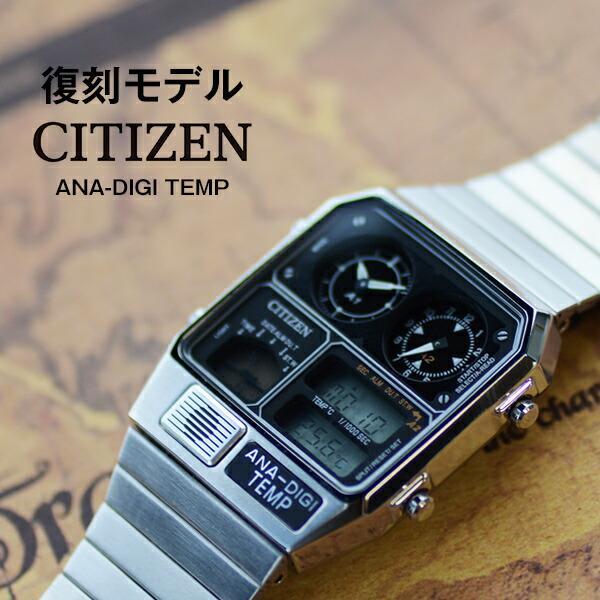 シチズン CITIZEN アナデジテンプ 流通限定モデル JG2101-78E ユニセックス【あす楽】