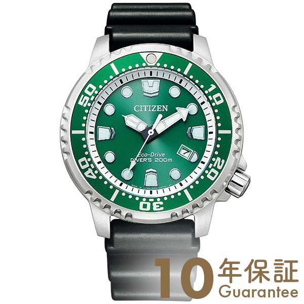 シチズン プロマスター 新作 ダイバー エコドライブ 時計 腕時計 メンズ CITIZEN PROMASTER MARINEシリーズ BN0156-13W グリーン 緑【あす楽】