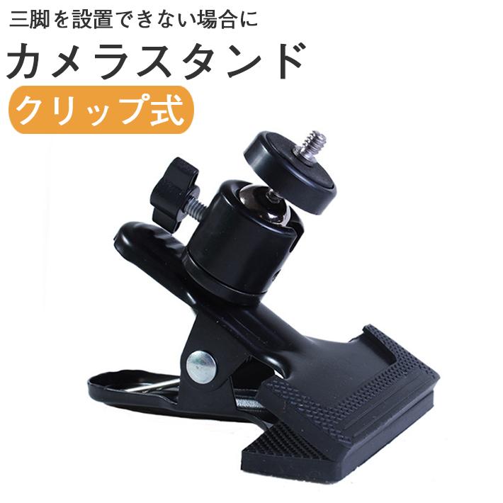 三脚を置けない場所のカメラの固定に 一眼レフ デジタル一眼レフ ビデオカメラに クリップ式 『4年保証』 カメラスタンド クリップ式雲台 クランプ 値引き