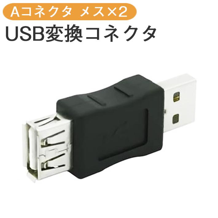 USB機器同士を繋ぐ便利なUSBコネクタ USB変換アダプタ Aコネクタ 2020A W新作送料無料 ふるさと割 メスの変換 メス