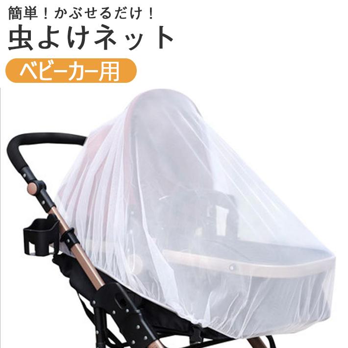 安心のメッシュ素材 気持ちの良いお出かけライフに 商店 ベビーカー カバー 虫よけ メッシュ 店 お出かけ 通気性 熱中症対策 赤ちゃんのムシ刺され対策に 蚊帳