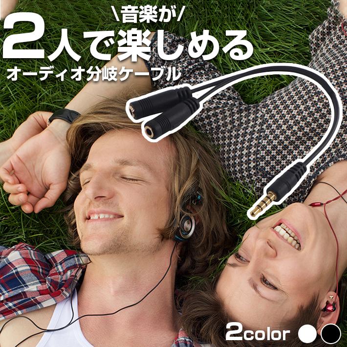 ステレオ音源を分岐して二人で同時に楽しむ事ができます 2人で音楽を楽しむ オーディオ 分岐ケーブル 21cm ヘッドフォン 分配器 ステレオ 人気の製品 価格 交渉 送料無料 イヤホン スプリッター 仕様 ミニプラグ