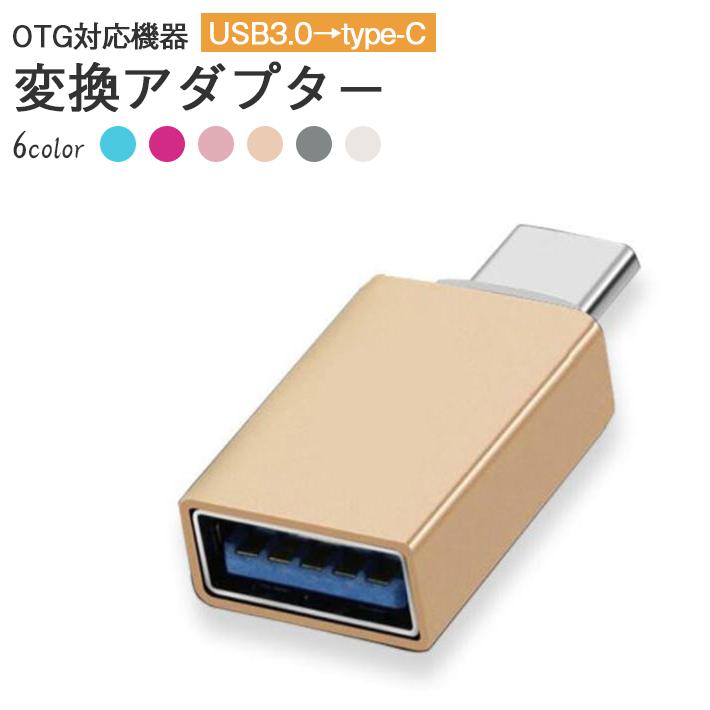 マーケティング スマホなどに従来のUSB機器を接続できる USB to type-c 変換アダプター OTG対応 → タイプC オス メス USB機器との接続に 驚きの値段で 3.0