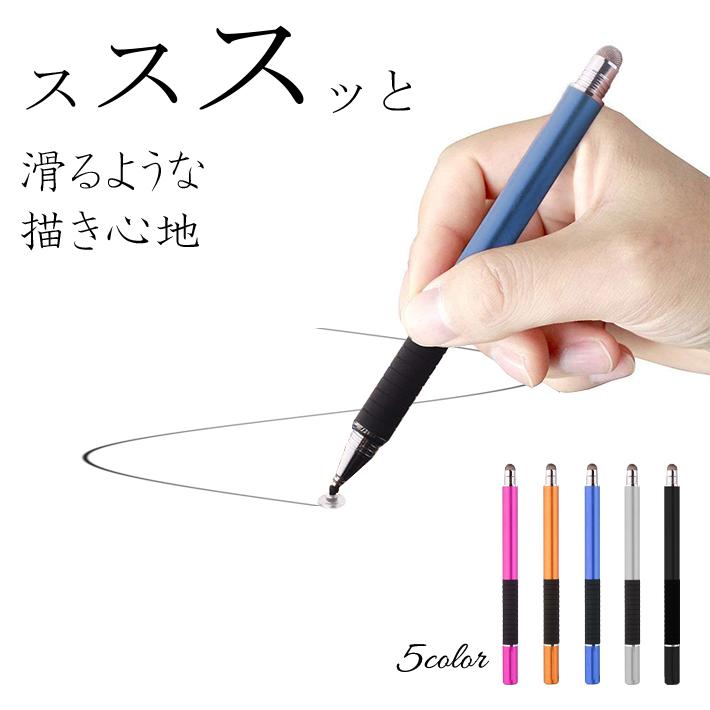 接地点が見えて細い線を正確に 機能的で書き心地抜群 超高感度 タッチペン 極細 ペン先が見えるディスク型 導電繊維型 スピード対応 全国送料無料 2in1 ご注文で当日配送 細い タブレット iPad 5カラー スマホ ds 2way