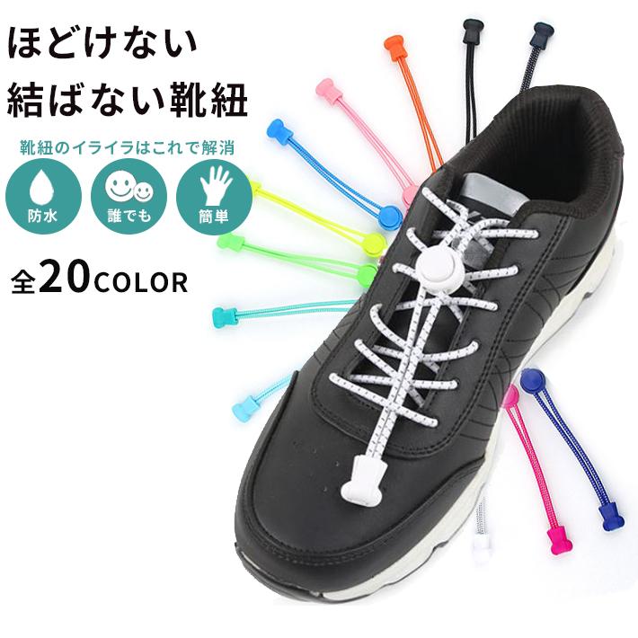 脱ぎ履き簡単 結ばない靴紐 超豊富なカラバリ 海外 全20色 1m 左右セット 授与 靴ひも 靴ヒモ 防水
