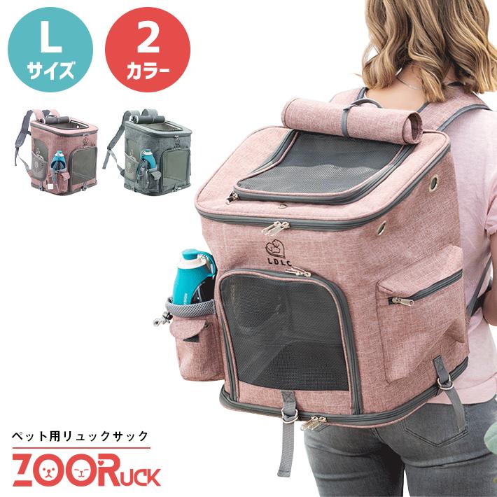 ペット キャリーバッグ リュック 犬 猫【ZooRuck Lサイズ 全2色】3WAY リュック/キャリーオンバッグ/ドライブボックス