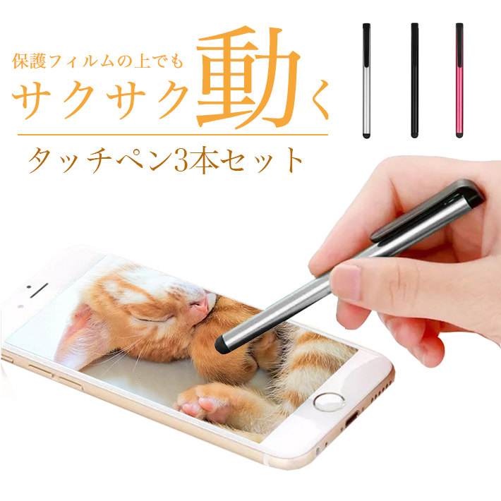 iPhone タブレットPC Xperia nexus7 スマホ スマートフォン 【3本セット】タッチペン スマートフォン スタイラスペン カラフルタッチペン タブレットPC ストラップホール付き!iPad/iPhone/iPod Touch iPhone7 6 5s Xperia nexus7などに!