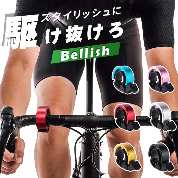 スタイリッシュなデザイン 時間指定不可 自転車 ベル 鈴 サイクルベル Bellish メタリック スタイリッシュ サイクリング 全6色 ついに再販開始 おしゃれ -ベリッシュ-