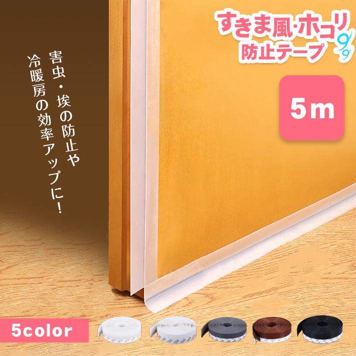 ドアの下に簡単貼り付け 隙間風対策 最新 隙間風 防止 テープ 5m ついに入荷 全5色 すきま風 窓 ドア 害虫 ストッパー サッシ プロテクト 埃 対策