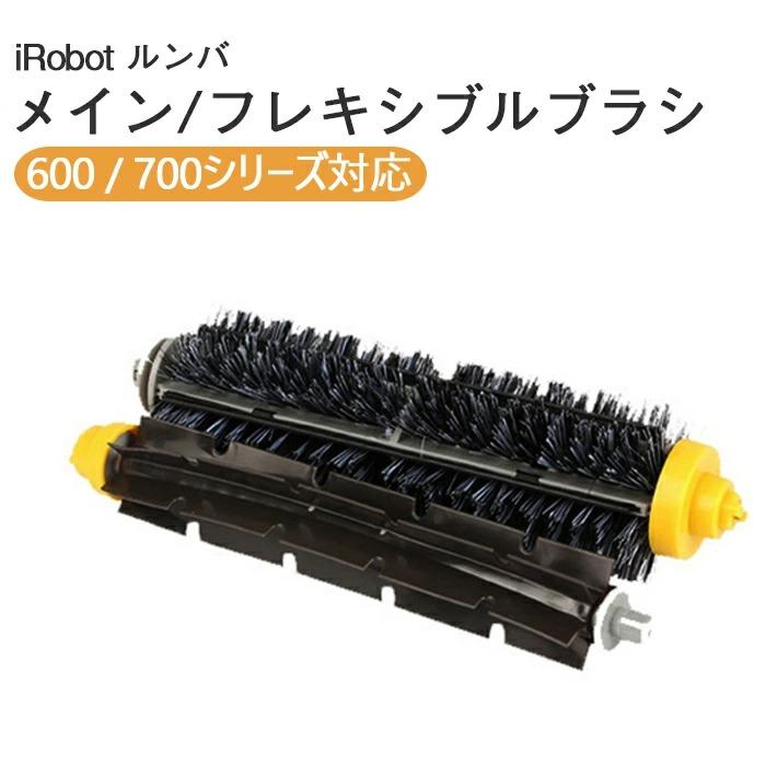 お掃除ロボット 掃除機 ルンバ消耗品 部品です iRobot Roomba アイロボット ルンバ 供え メインブラシ 爆売りセール開催中 大掃除 フレキシブルブラシ 600シリーズ セット 専用 700シリーズ対応