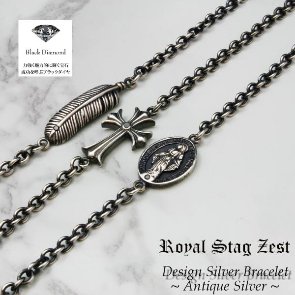 【送料無料】【Royal Stag Zest】 メンズ ブレスレット クロス フェザー コイン イブシ加工 シルバー925 ブラックダイヤ ロイヤルスタッグゼスト[メンズ][レディース][ギフト][プレゼント]