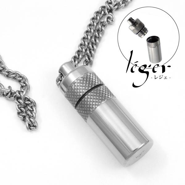 Leger/ローレットピルカプセルネックレス/アッシュペンダント/チェーン70cm/ピュアチタンアクセサリー/純チタン/アレルギーフリー/レジェ