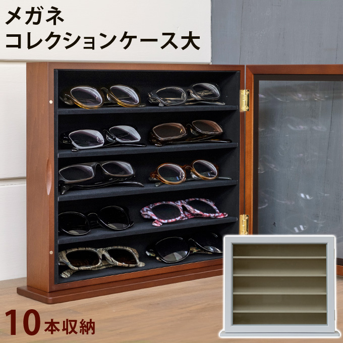 [今すぐ使える割引クーポン発行中]メガネコレクションケース コレクションケース ディスプレイラック 眼鏡 10本収納 小物入れ 収納ケース コンパクト 木製 ガラスケースメガネコレクションケース(大)[送料無料]