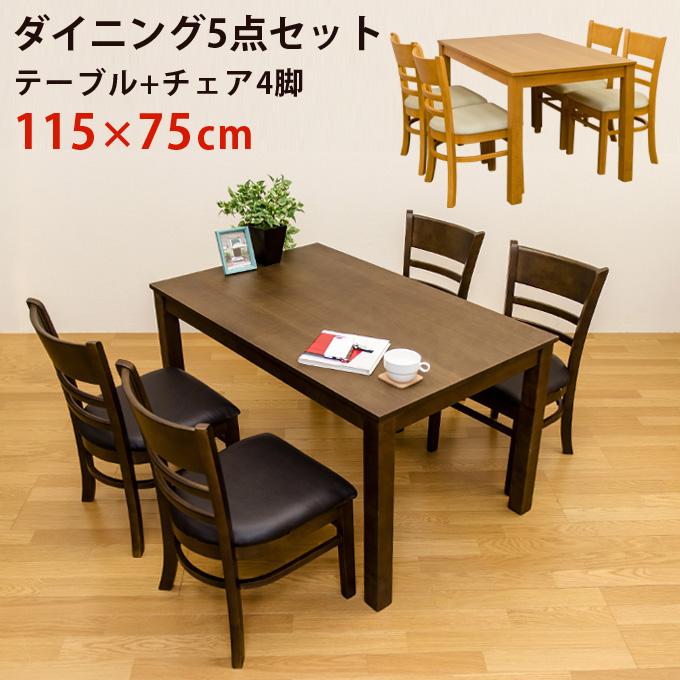 【今すぐ使える割引クーポン発行中】【西濃運輸】ダイニングテーブル 115×75 チェアー4脚 5点セット 長方形 4人掛け 木製 高さ調節 可能