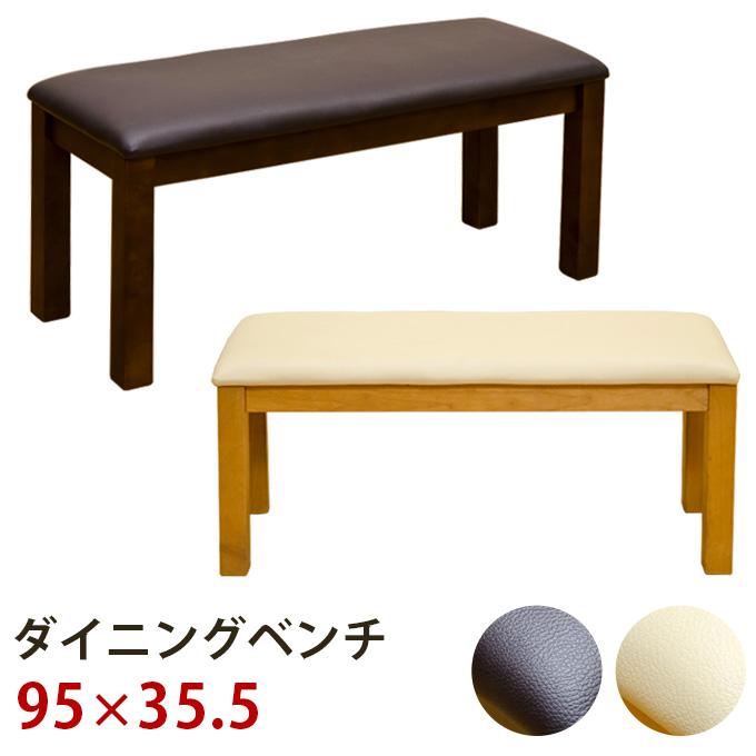 レビュー書いて1000円クーポン進呈中 背もたれの無いベンチですっきり 丈夫で汚れにくいPVCダイニングベンチ 品質検査済 椅子 イス 木製イス チェアー ダイニングチェアー ベンチ 割引クーポン発行中 ダイニングベンチ ダイニングチェア スツール PVC 木製 送料無料 天然木 合皮 食卓椅子 ブラウン 背もたれなし 座面高43.5cm 合成皮革 シンプル 座面広め 超歓迎された