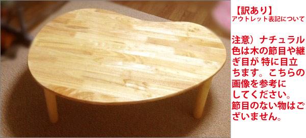 テーブル 折りたたみテーブル ローテーブル 簡易テーブル 木製テーブル 天然木幅90cm × 奥行60cm ビーンズテーブル ナチュラル ホワイト【今すぐ使える割引クーポン発行中】西濃運輸