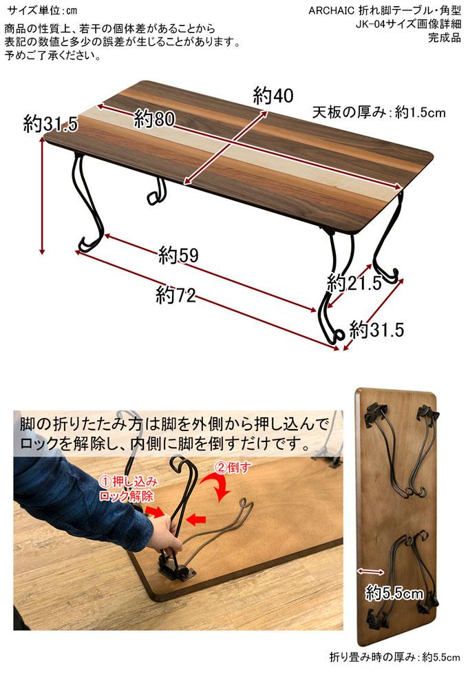 【今すぐ使える割引クーポン発行中】ローテーブル センターテーブル 折りたたみテーブル 木製折りたたみテーブル ARCHAIC 折れ脚テーブル角型 幅80cm 完成品 センターテーブル 長方形テーブル 猫脚