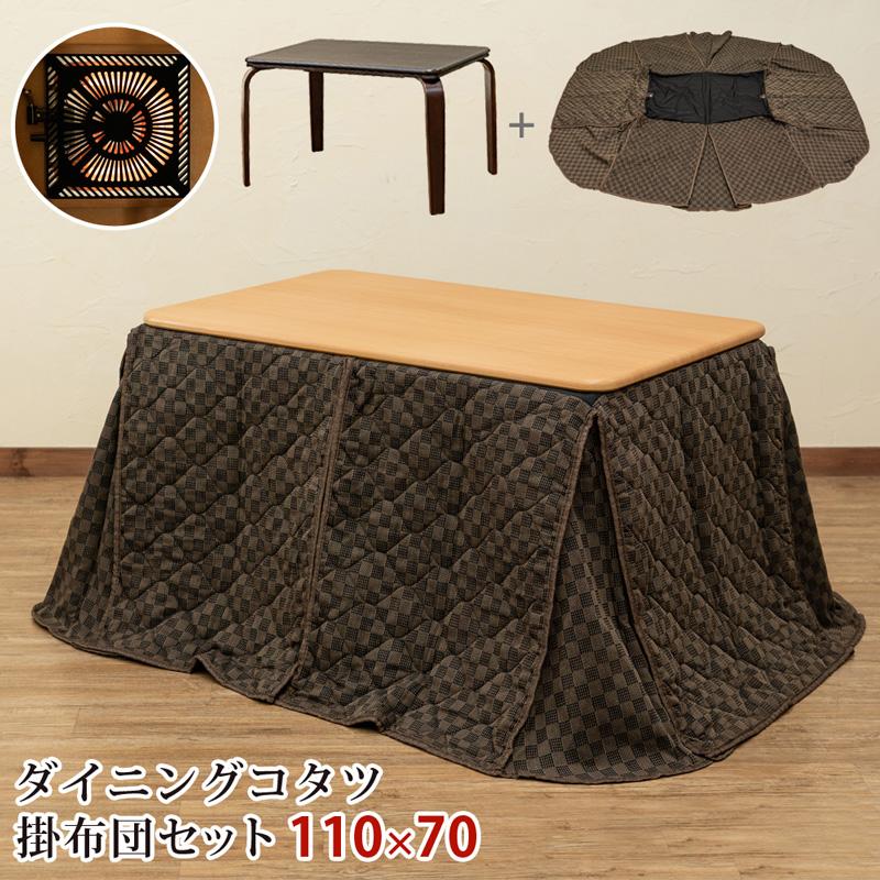 [今すぐ使える割引クーポン発行中]こたつ ダイニングこたつテーブル コタツ 火燵 炬燵 テーブル ダイニングテーブル 木製 ダイニングこたつ 110cm×70cm 長方形 椅子式 掛布団セット ハイタイプ[送料無料]