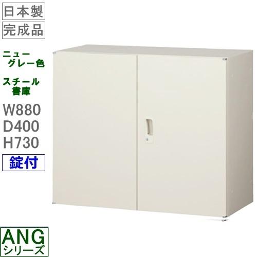 【送料無料】ANG-32H 両開き書庫(上置き用)/ニューグレー S60201【オフィス家具/収納家具/書庫/書棚】完成品/国産品/スチール家具