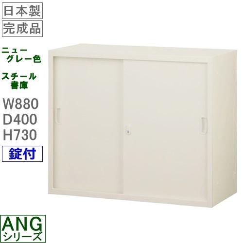 【送料無料】ANG-32S 引戸書庫(上置き用)/ニューグレー S60203【オフィス家具/収納家具/書庫/書棚】完成品/国産品/スチール家具
