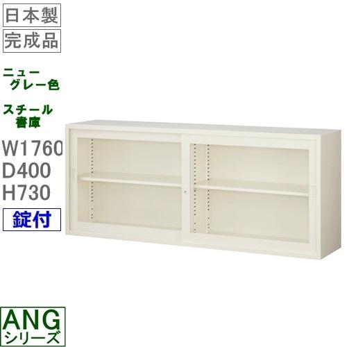 【送料無料】ANG-62G ワイドガラス引戸書庫(上置き用)/ニューグレー S60206【オフィス家具/収納家具/書庫/書棚】完成品/国産品/スチール家具