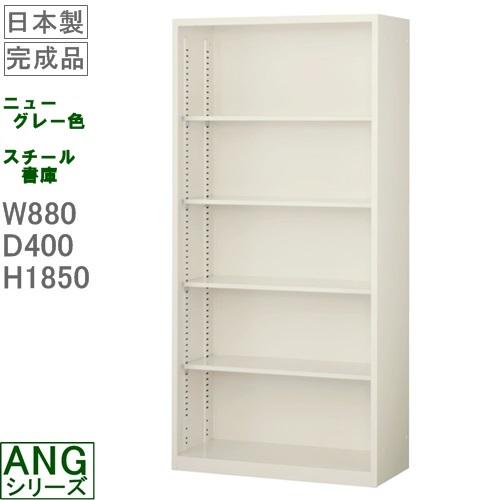 【送料無料】ANG-36K オープンロング書庫(下置用)/ニューグレー アジャスター付 S60218【オフィス家具/収納家具/書庫/書棚】完成品/国産品/スチール家具