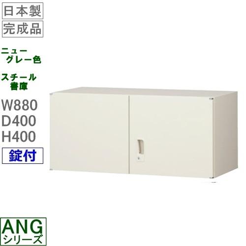 【送料無料】ANG-31H 両開き上置書庫/ニューグレー S60221【オフィス家具/収納家具/書庫/書棚】完成品/国産品/スチール家具