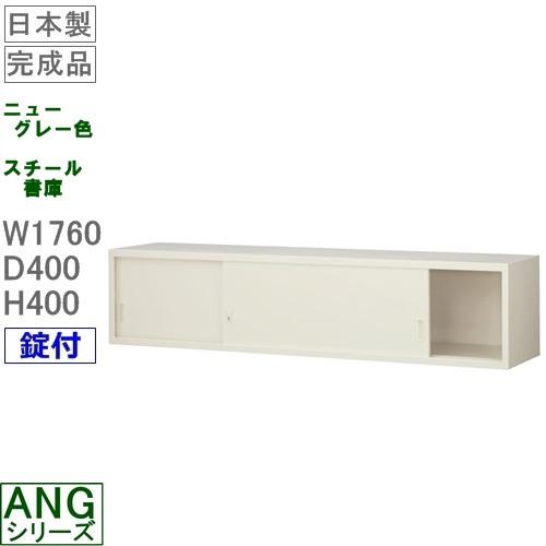 【送料無料】ANG-61S ワイド引戸上置書庫/ニューグレー S60223【オフィス家具/収納家具/書庫/書棚】完成品/国産品/スチール家具