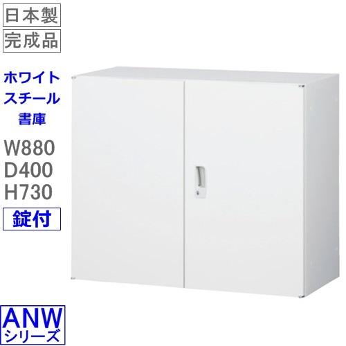 【送料無料】ANW-32H 両開き書庫(上置き用)/ホワイトS60225【オフィス家具/収納家具/書庫/書棚】