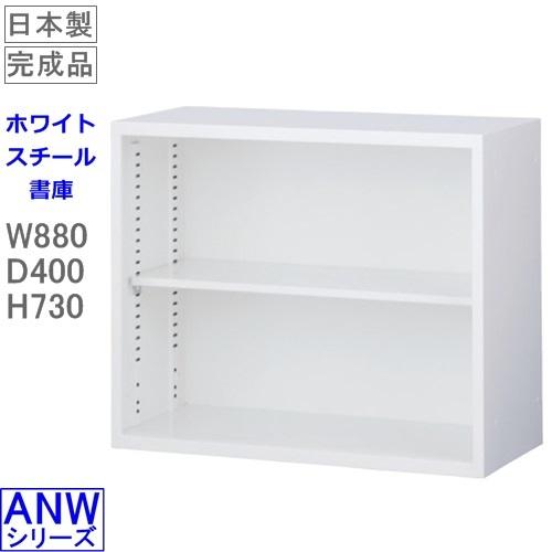【送料無料】ANW-32K オープン書庫(上置き用)/ホワイト S60226【オフィス家具/収納家具/書庫/書棚】