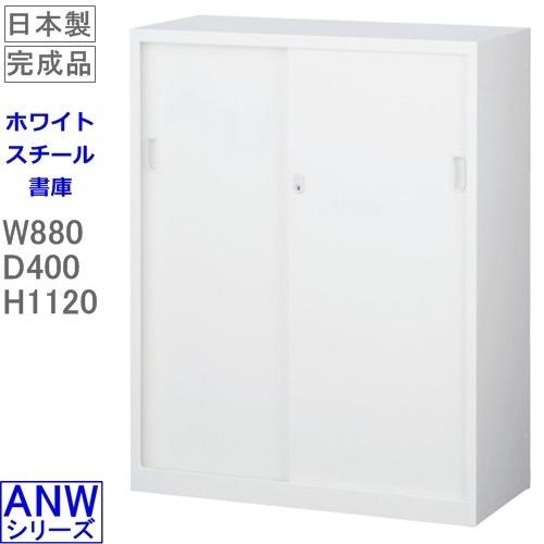 【送料無料】ANW-34S 引戸書庫(下置用)/ホワイト アジャスター付 S60233【オフィス家具/収納家具/書庫/書棚】