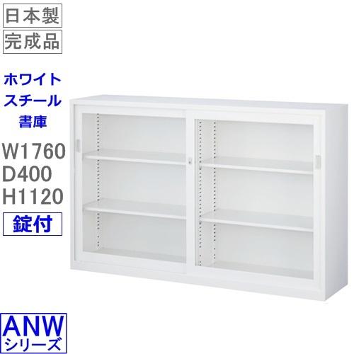 【送料無料】ANW-64G ワイドガラス引戸書庫(下置用)/ホワイト アジャスター付 S60239【オフィス家具/収納家具/書庫/書棚】