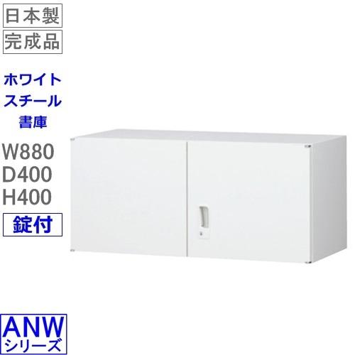 【送料無料】ANW-31H 両開き上置書庫/ホワイト S60245【オフィス家具/収納家具/書庫/書棚】