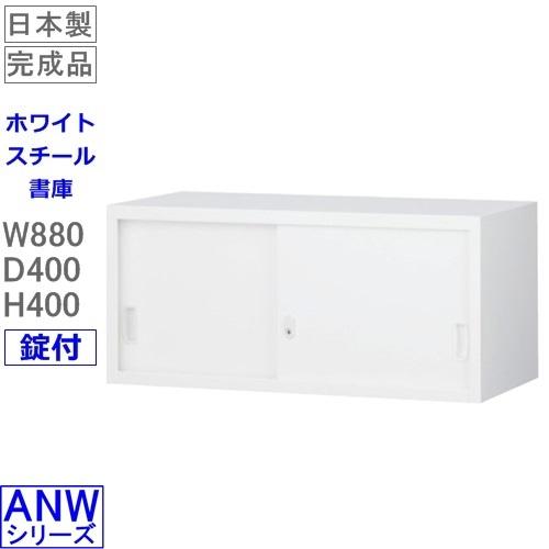 【送料無料】ANW-31S 引戸上置書庫/ホワイト S60246【オフィス家具/収納家具/書庫/書棚】