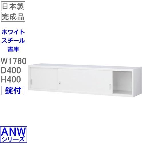 【送料無料】ANW-61S ワイド引戸上置書庫/ホワイト S60247【オフィス家具/収納家具/書庫/書棚】
